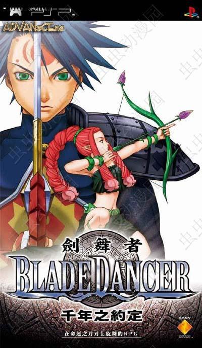 [PSP]psp 剑舞者千年之约定中文版下载