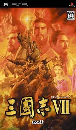 [PSP]psp 三国志7汉化版下载 三国志7中文版