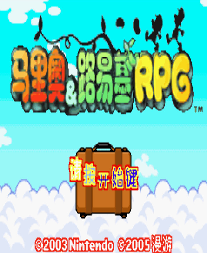 [GBA]gba 马里奥与路易RPG中文版 马里奥与路易RPG汉化版