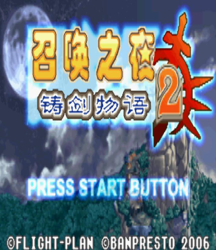 [GBA]gba 召唤之夜铸剑物语2中文版 召唤之夜铸剑物语2汉化版