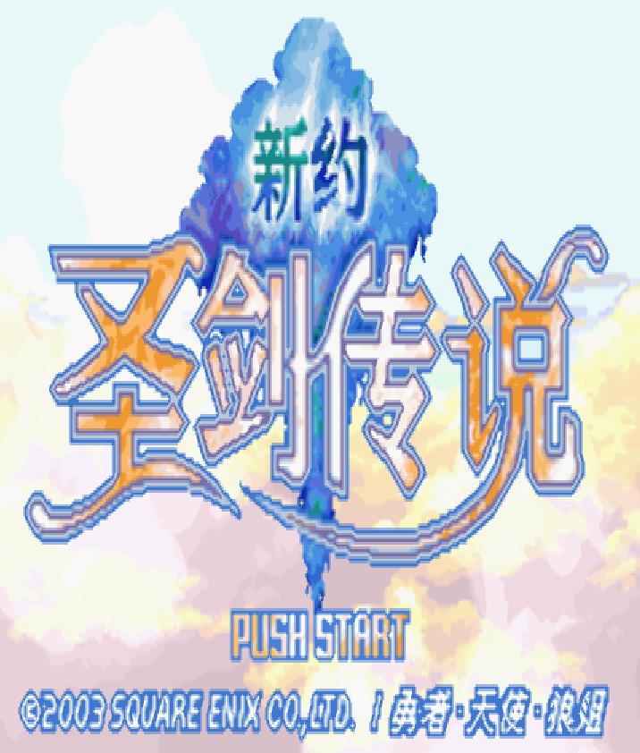 [GBA]gba 新约圣剑传说中文版 新约圣剑传说汉化版