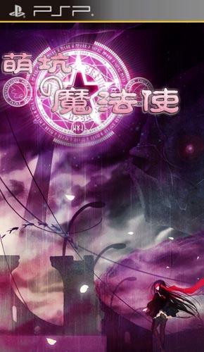[PSP]psp 萌坑的魔法使完美中文版下载 萌坑的魔法使完美汉化版下载