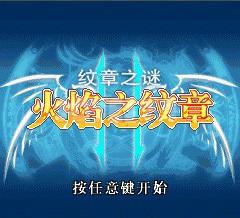 [SFC]火焰纹章 纹章之谜完全汉化版下载 火焰纹章纹章之谜中文版下载