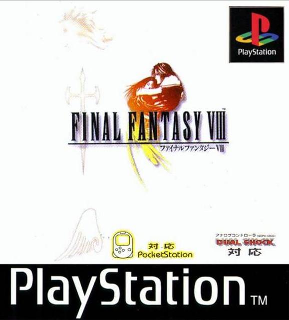 [PS]PS最终幻想8完全汉化版下载【ps模拟器专用版】 最终幻想8原版汉化版