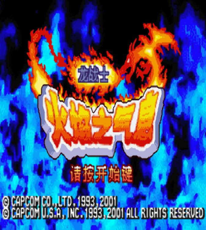 [GBA]gba 龙战士火焰之气息中文版 龙战士火焰之气息汉化版