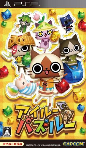 [PSP]psp 艾露猫方块日版下载 艾露猫方块中文版