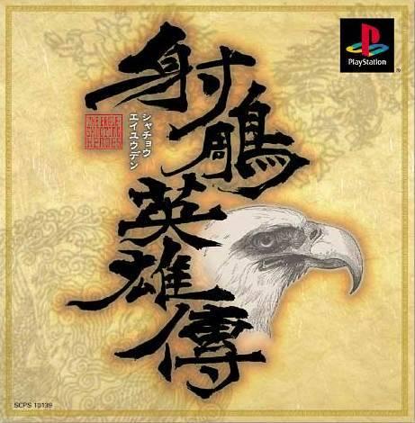[PSP, PS]psp 射雕英雄传完美中文版下载 射雕英雄传汉化版下载