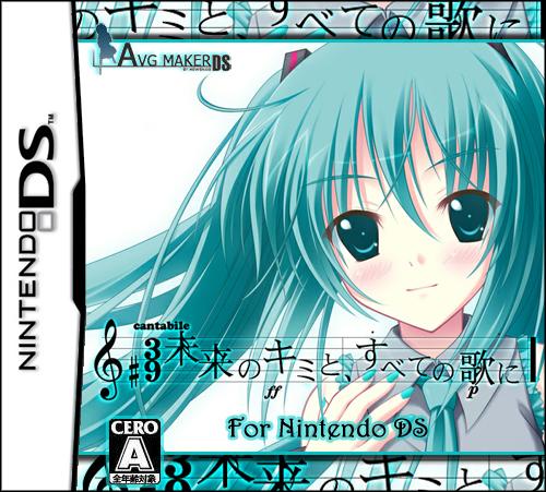 [NDS及其模拟器]nds 初音将所有的歌献给未来的你完美汉化版下载