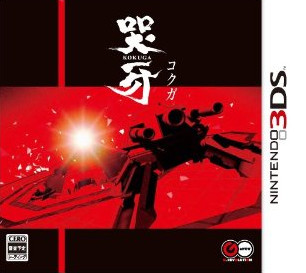 [3DS]3ds 哭牙日版下载 哭牙下载