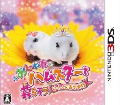 3ds 与漂亮的仓鼠一起生活 共同外出日版下载 与漂亮的仓鼠一起生活下载