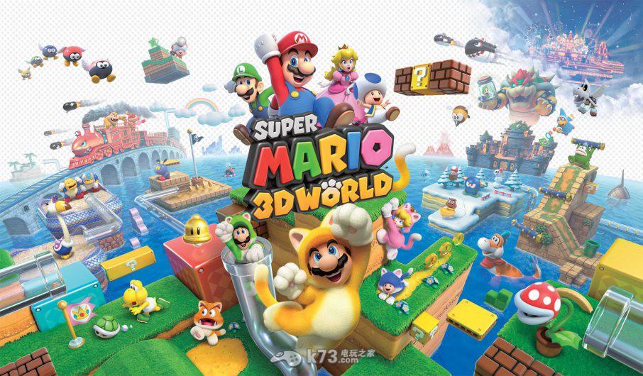 《超级马里奥3d世界》IGN给出9.6分评价