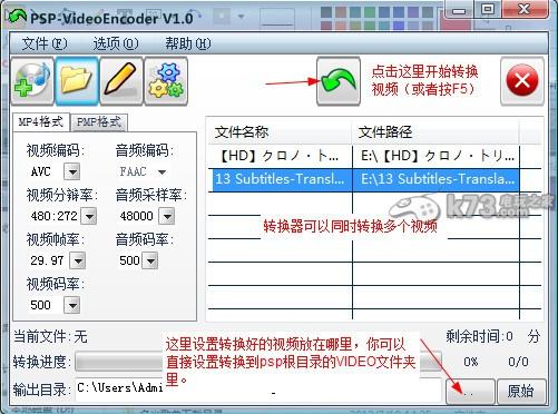 psp电影放_psp看电影软件psp VideoEncoder使用图文教程【好用】 -k73电玩之家
