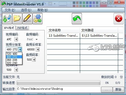 psp看电影软件psp VideoEncoder使用图文教程【好用】