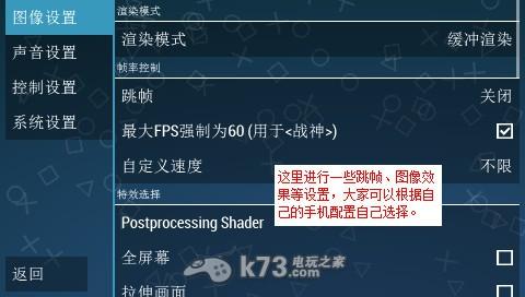 安卓ppsspp模拟器怎么用教程