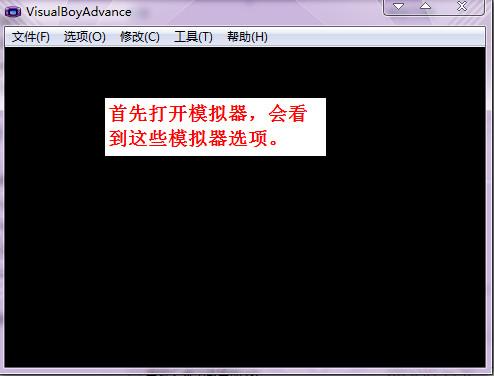 gba模拟器使用图文教程