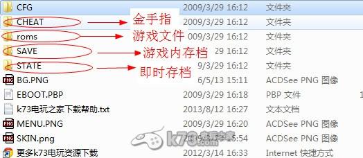psp md模拟器存档在哪儿 转换教程