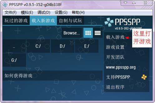 ppsspp游戏放哪儿 怎么打开