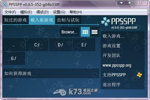 ppsspp模拟器怎么用设置教程【以0.9.5为例】