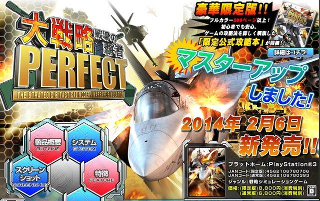 《完美大战略战场的霸者》2014年2月6日:xbox360版本取消?
