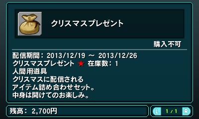 """《重装机兵4》dlc""""圣诞礼物""""明日开始限定免费下载"""