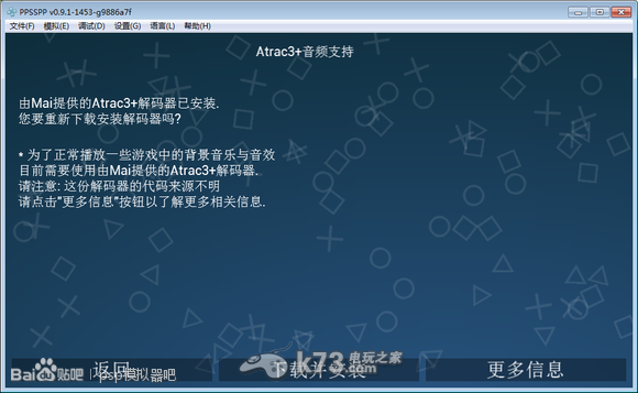 PPSSPP模拟器图文安装教程