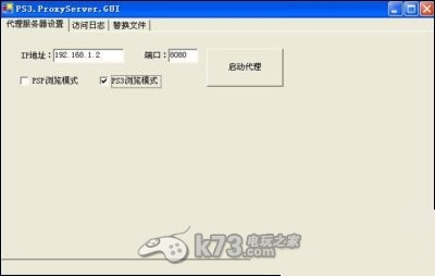 PS3外服服务器图文使用教程