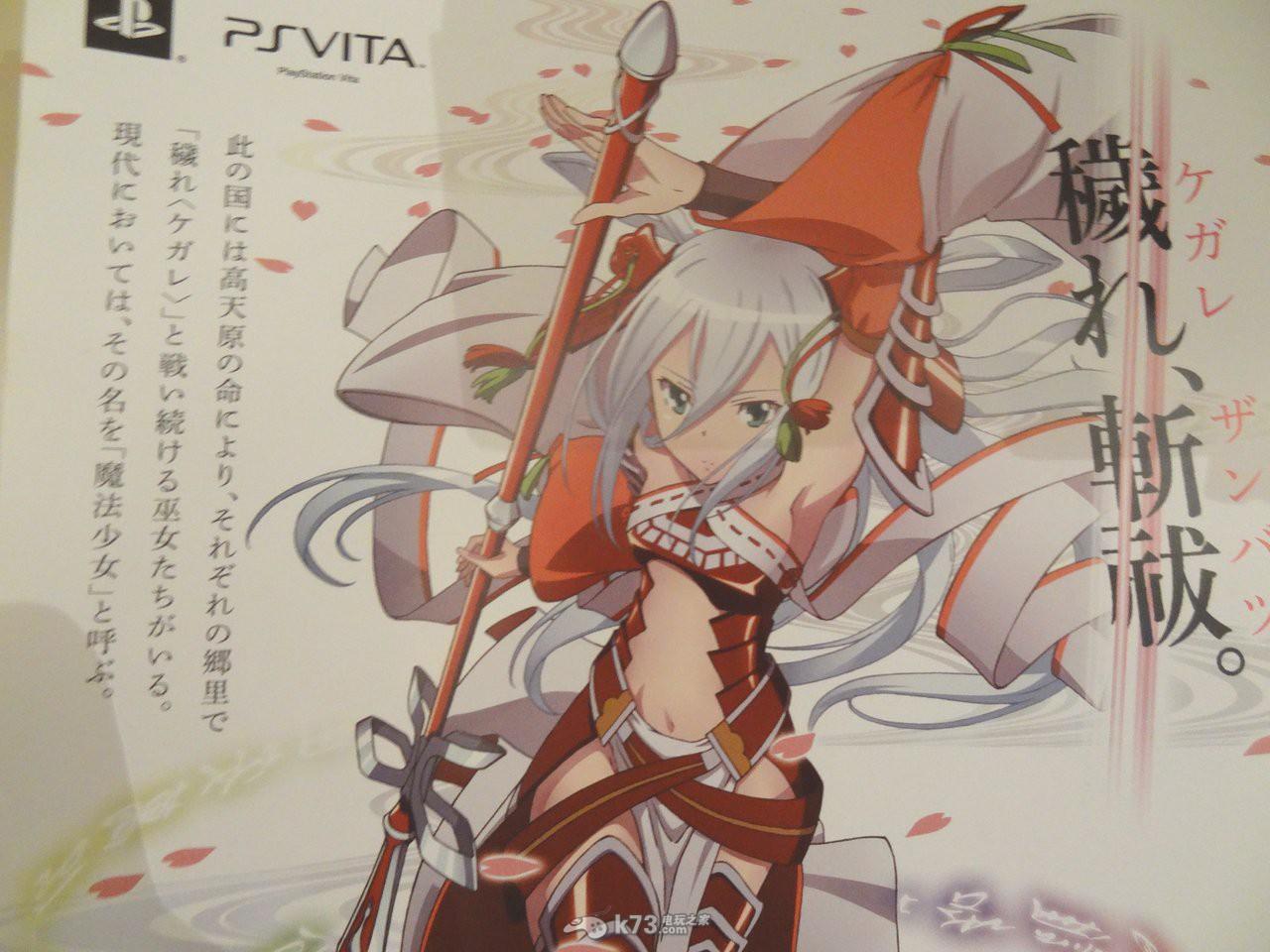 ... 少女大战for Vita》杂志图公布实机截图 _k73电玩之家