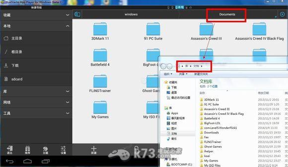 BlueStacks模拟器复制更新文件教程