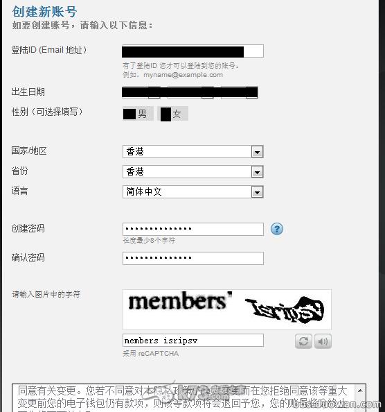 psn港服注册图文教程