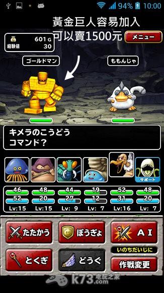 勇者鬥惡龍怪獸仙境super light全技能列表