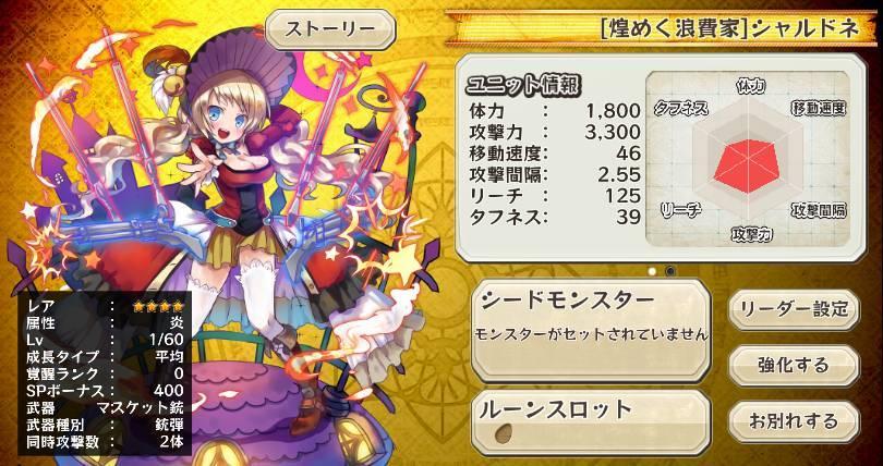 梅露可物语愈术士与铃之旋律角色选择与定位