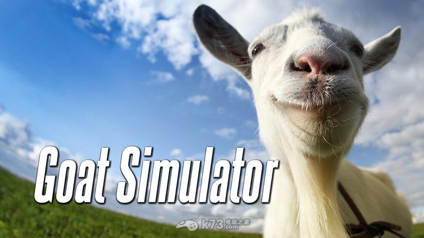 《模拟山羊》发售时间公布