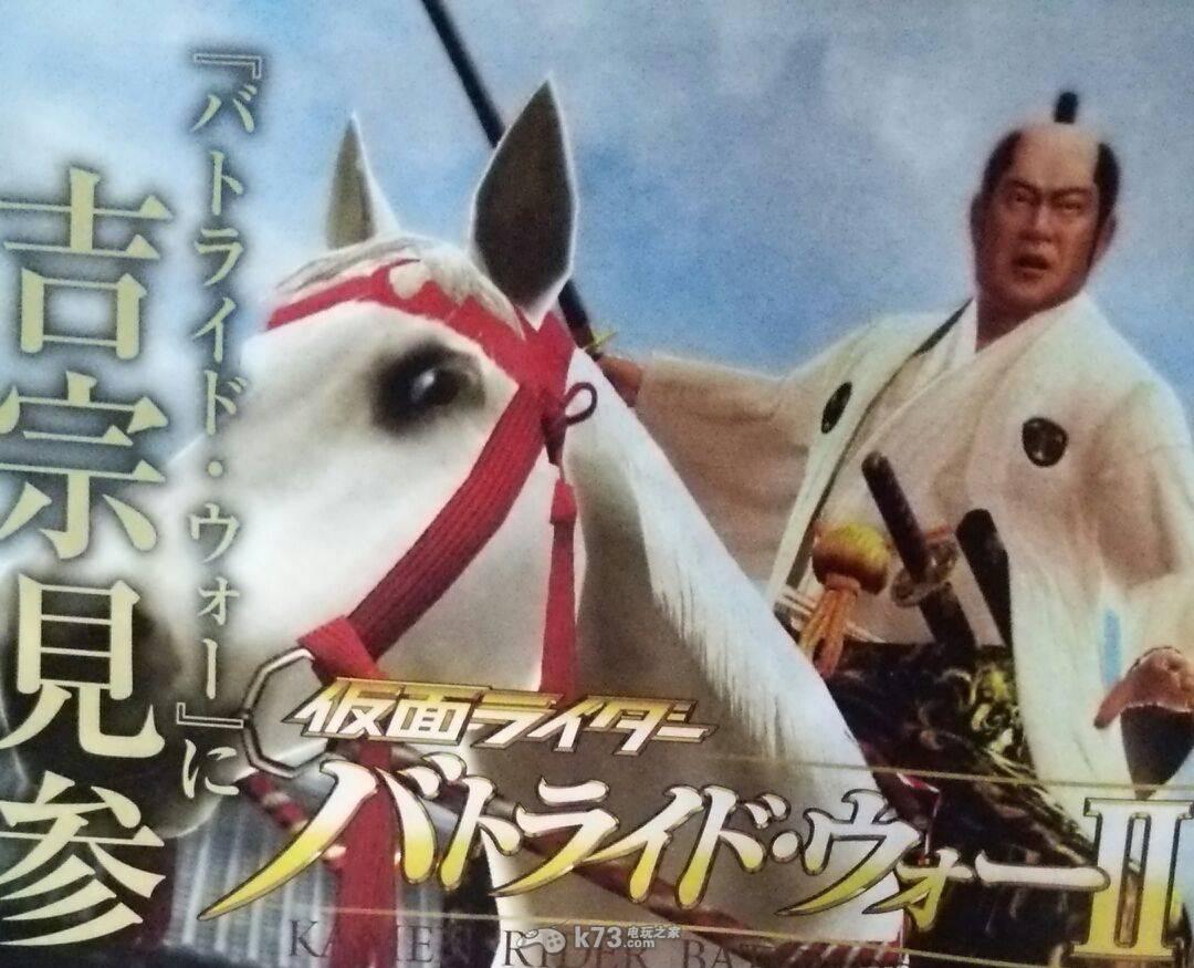 《假面骑士 斗骑大战2》吉宗将军参战