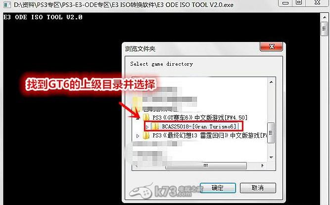 ps3游戏转换iso格式图文教程_E3 ODE PRO转换iso教程