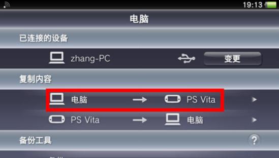 psv不升级系统认证账号方法