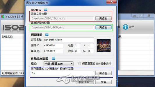 Xbox360自制系统转GOD图文教程-Iso2God教程
