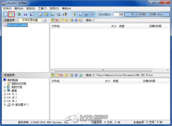 XEX ISO互相转换图文教程-CrearIso教程