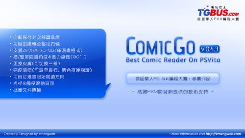 psv漫画阅读软件ComicGo使用图文教程