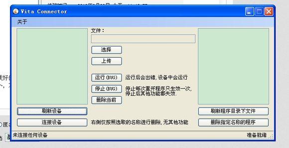 PS Suite Dev下载及安装使用教程