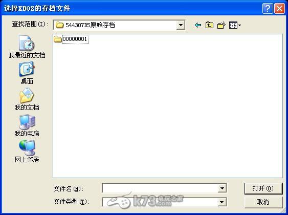 xbox360游戏存档怎么用教程-xbox360存档修改教程