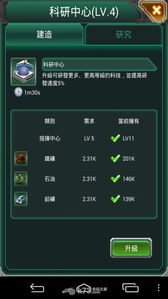 坦克风云红警ol资源效率使用心得