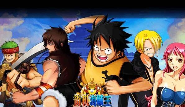 海贼王单机游戏_佚名街机海贼王是一款以海贼王为主题的动作类rpg手游游戏