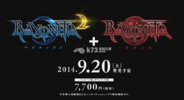 《猎天使魔女2》确认9月20日推出