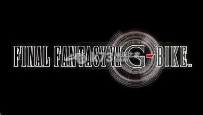 《最终幻想7 Gbike》为跑酷类动作游戏