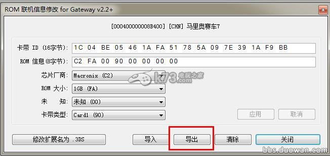 gateway 3ds联网破解游戏rom制作教程-Gateway3DSHelper怎么用
