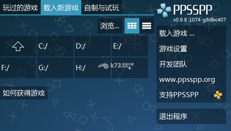 psp模拟器ppsspp新手教程汇总