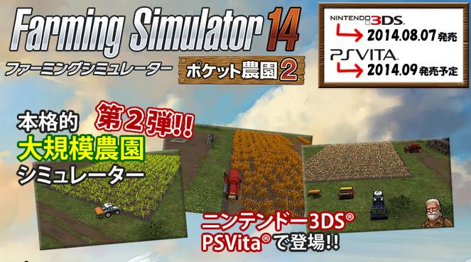 《模拟农场2014口袋农园2》发售日期公开