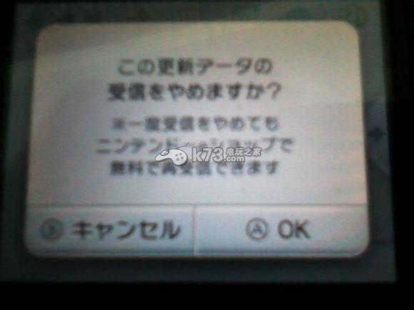 口袋妖怪xy 1.2补丁下载&升级图文教程
