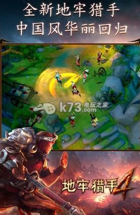 地牢猎手4升级图片