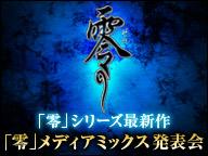 《零》WiiU新作7月17日公布